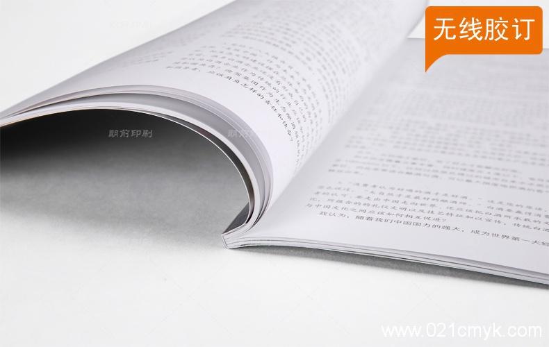 中国迎驾期刊印刷