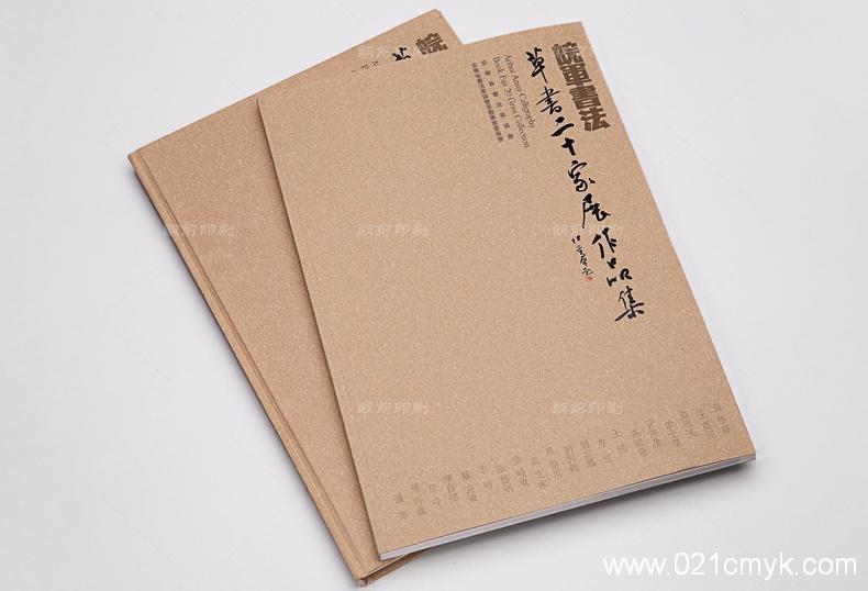 皖军书法画册印刷