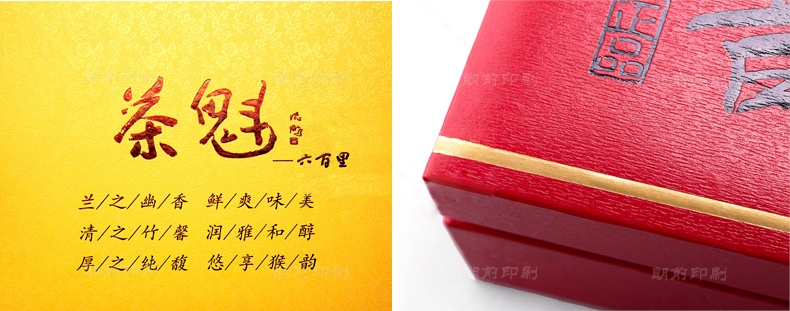 太平猴魁茶叶包装印刷