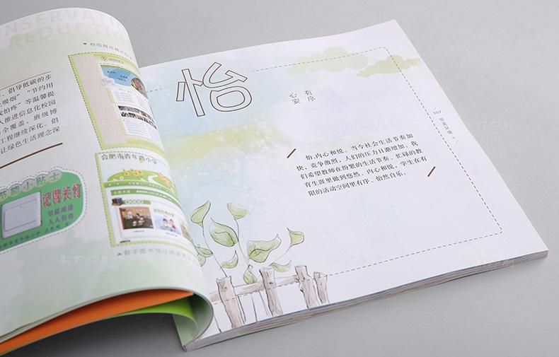 图说尚美画册印刷