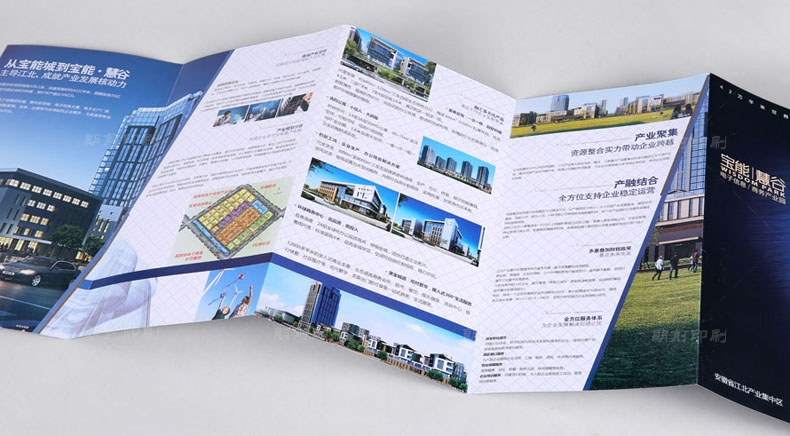 宝龙城五折页印刷