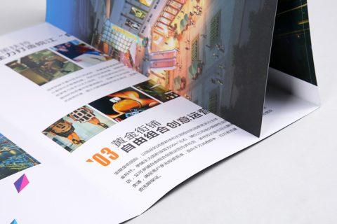 金街国际楼书折页