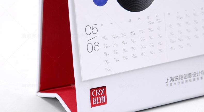 上海锐翔设计台历