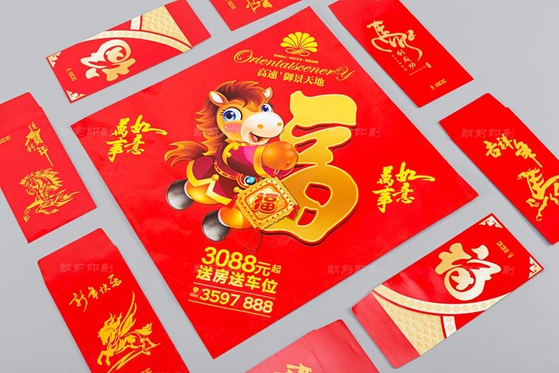 上海印刷厂新年礼包
