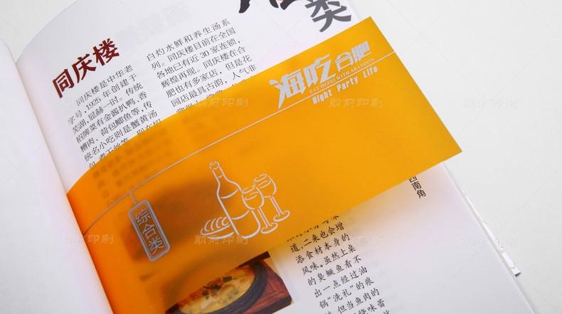 海吃合肥旅游刊物画册印刷
