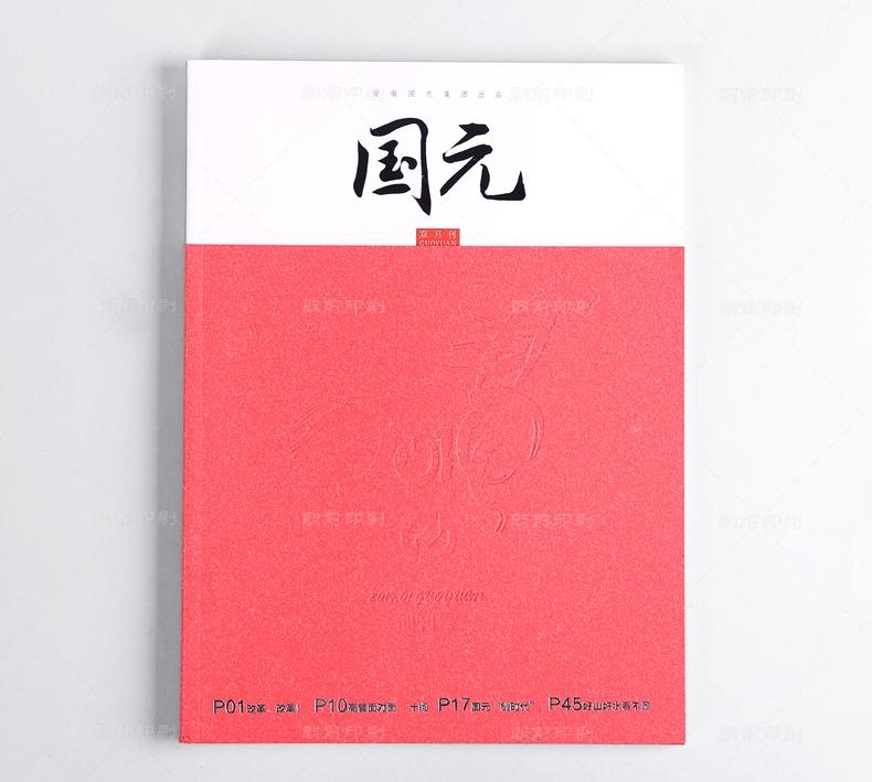 国元画册印刷定制