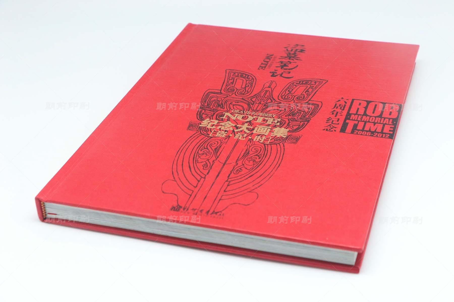 盗墓笔记 硬壳方脊精装书印刷