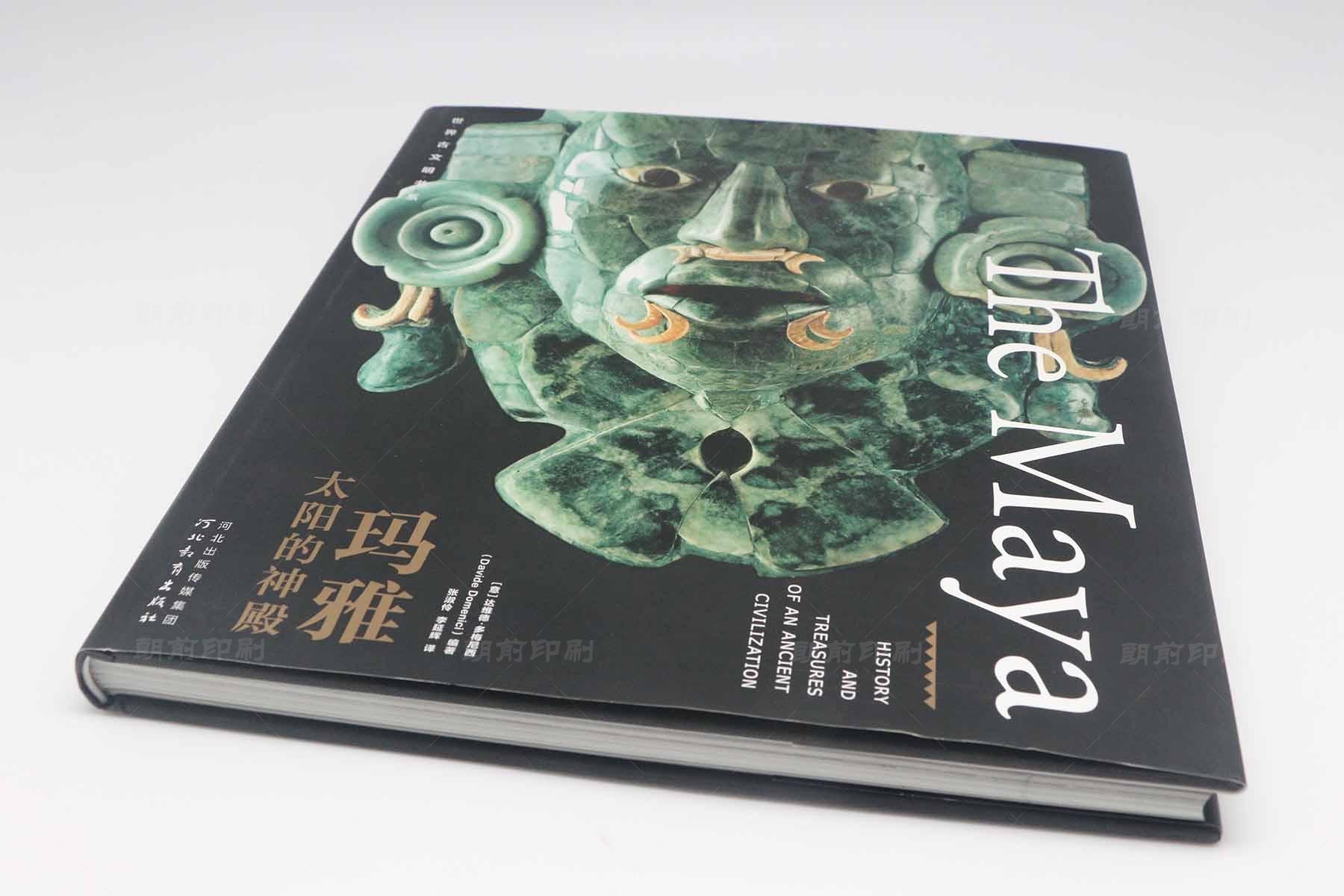 玛雅 装帧布硬壳圆脊精装书印刷