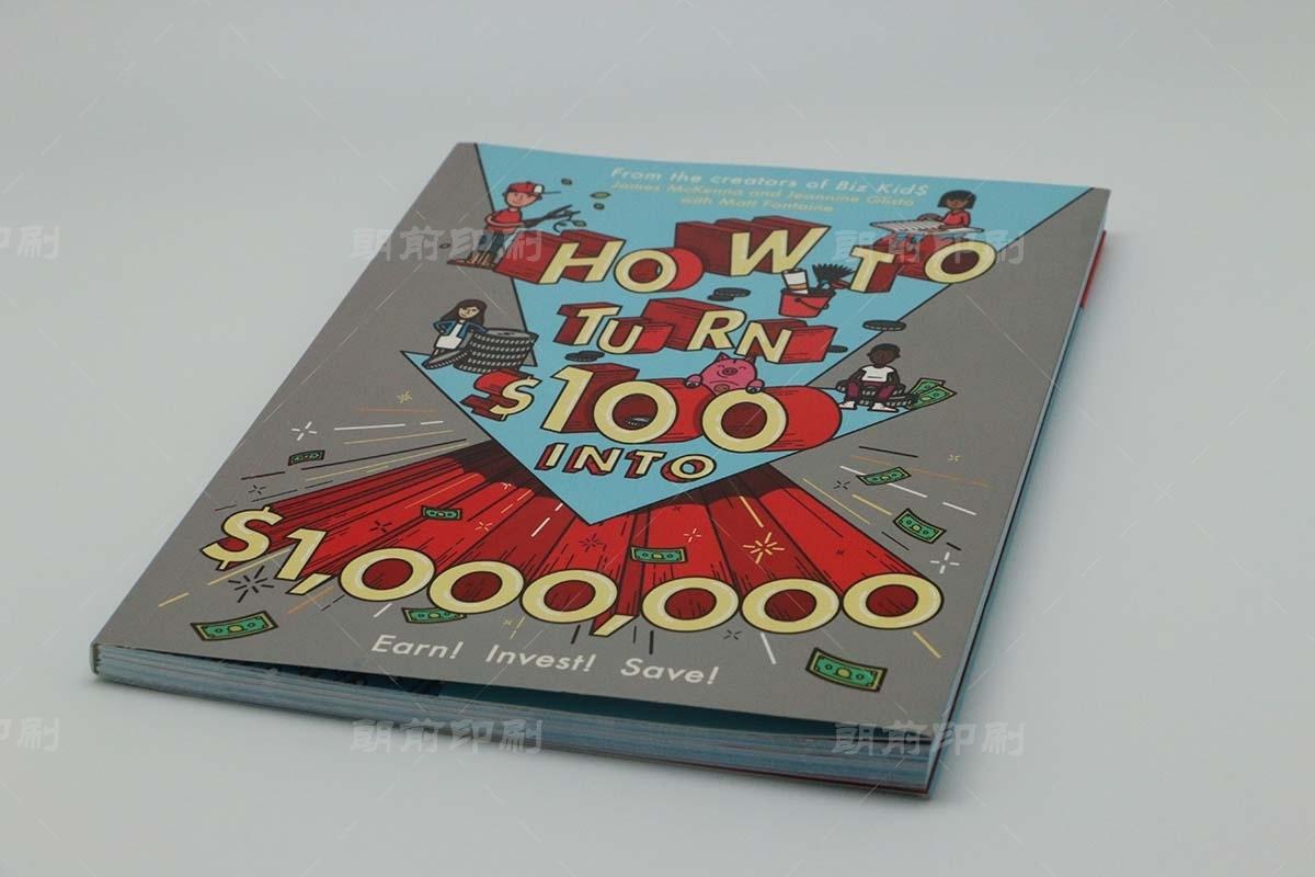 如何把100变成100万 通气针脊胶装书印刷