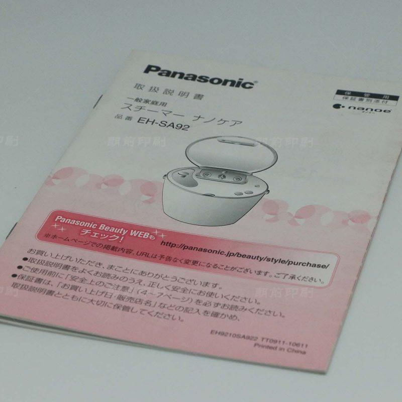 日本PANASONIC产品骑马钉画册印刷