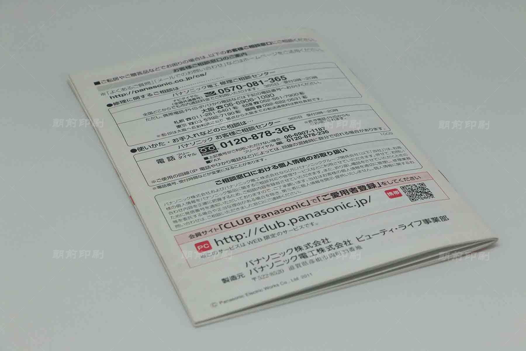 PANASONIC 产品说明书印刷
