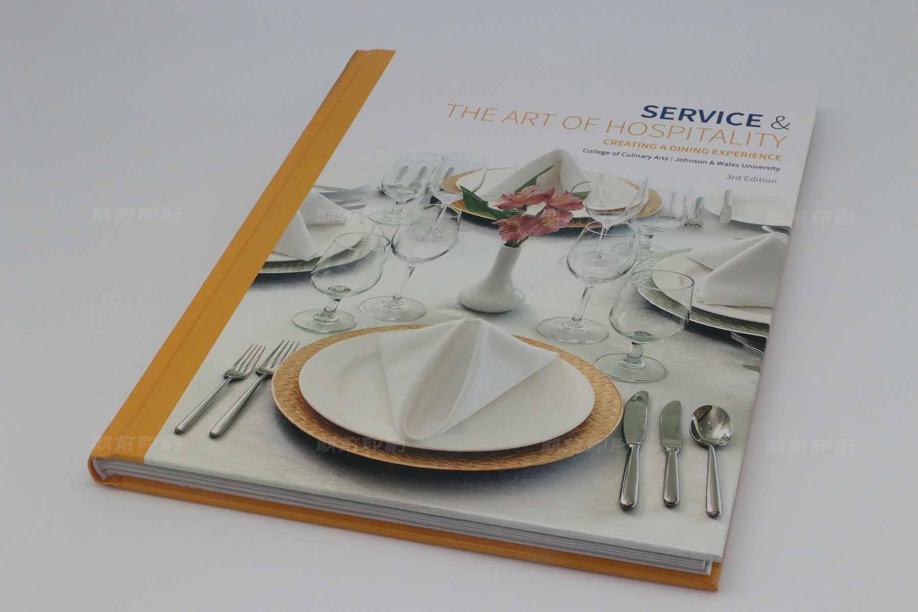 酒店服务的艺术 圆脊精装书印刷