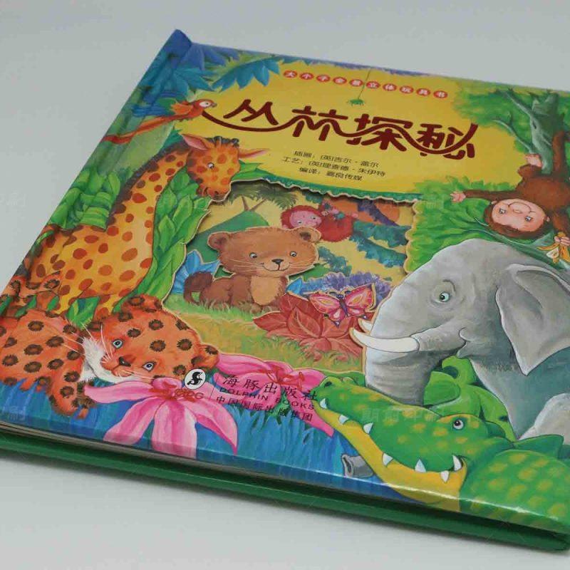 丛林探秘 精装儿童手工书印刷