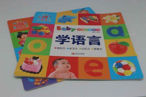 学语言骑马钉儿童画册印刷