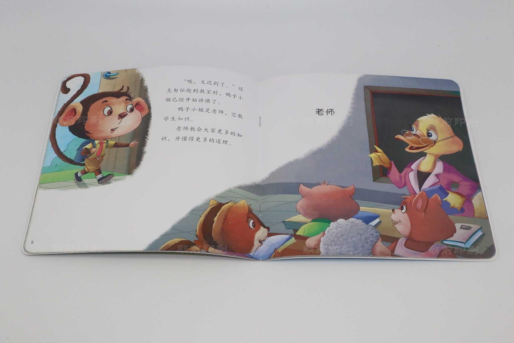 争当环保小卫士 骑钉儿童启蒙书印刷