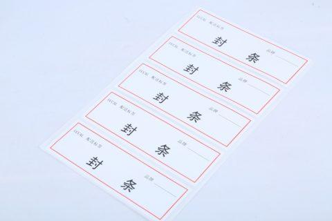 配送标签封条印刷