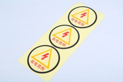 有电危险警示不干胶标签印刷