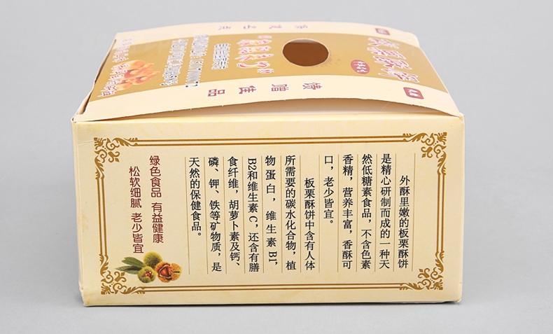 板栗酥饼包装盒印刷