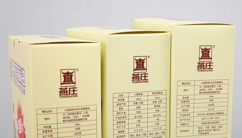 燕庄芝麻油纸盒包装印刷