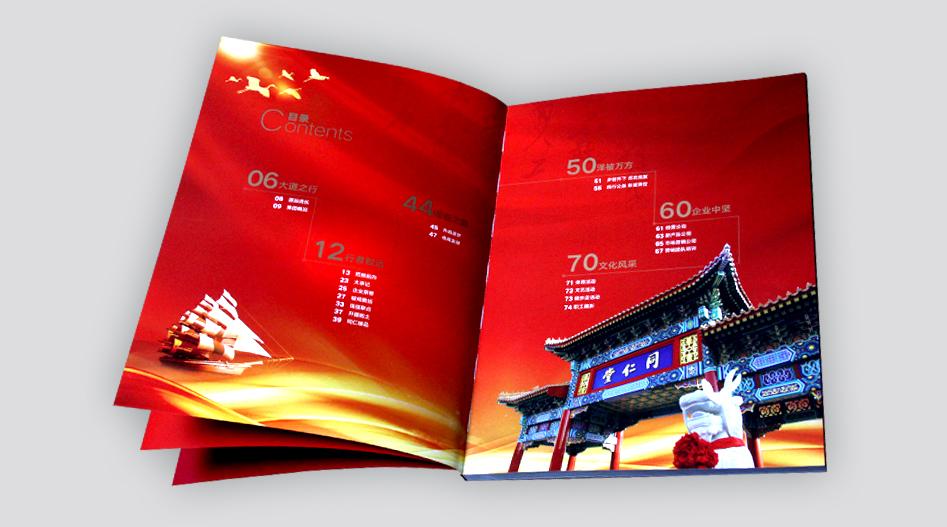 上海印刷厂同仁堂纪念册印刷