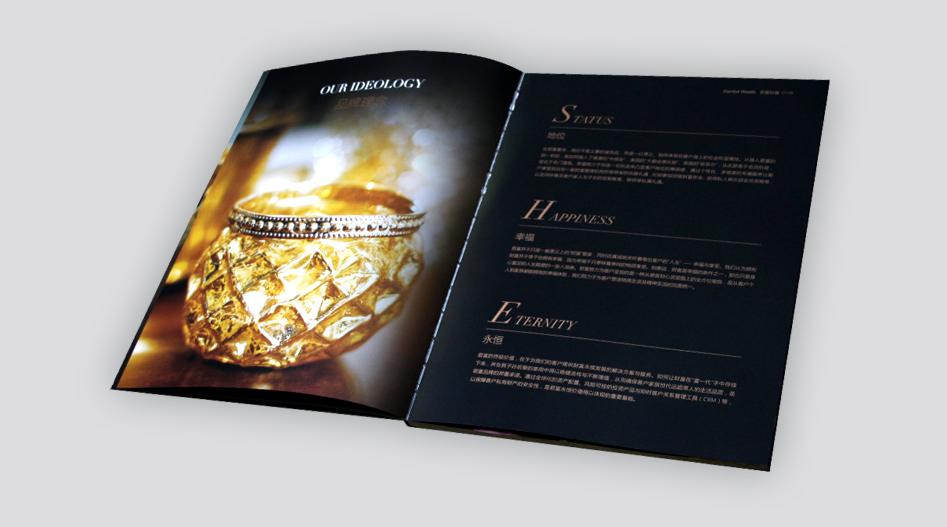 上海印刷厂君富财富画册印刷