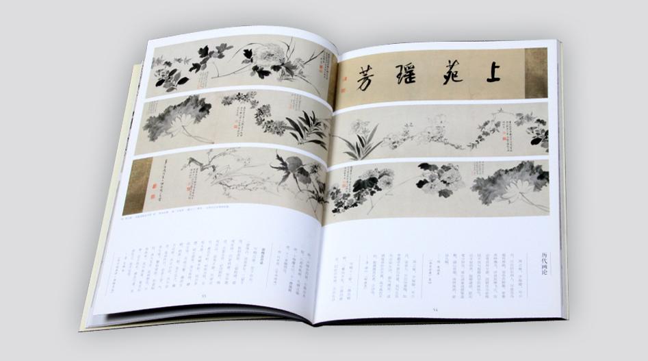 上海印刷厂-历代名画录之梅兰竹菊