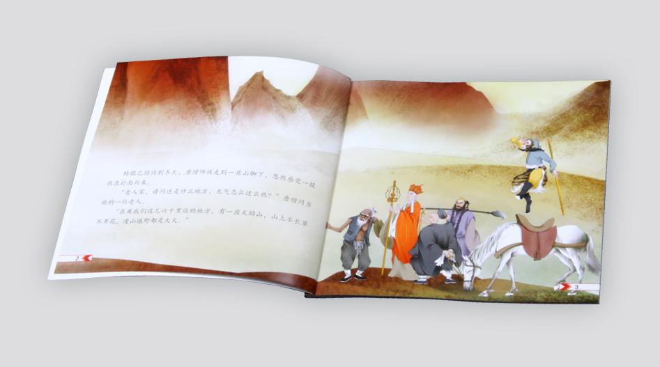 上海印刷厂书刊印刷-西游记绘本系列