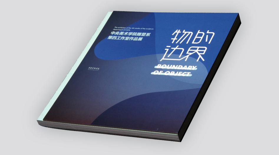 画册印刷厂-物的边界画册印刷