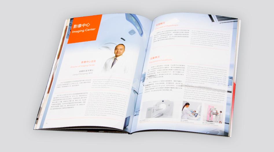 上海印刷厂-医院画册印刷