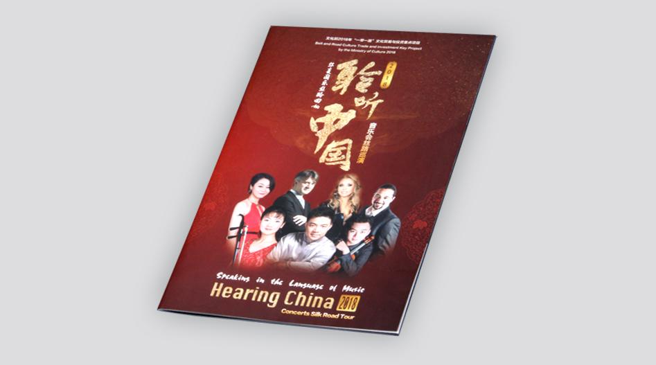 上海印刷厂-音乐会画册印刷