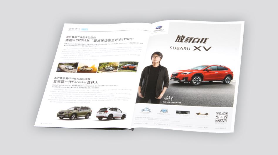 杂志印刷-斯巴鲁汽车杂志印刷