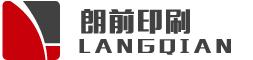 上海印刷供应商_【十年印刷厂家】_【免费包装印刷方案指导】_上海朗前印刷公司