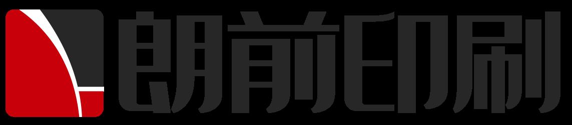 上海印刷厂十大品牌│专注印刷20年│包装印刷厂家│朗前印刷公司